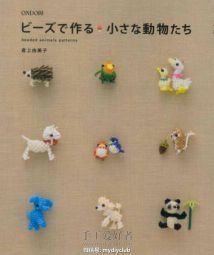 Ondori - Beaded animals patterns