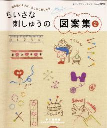 Japanese embroidery 2498