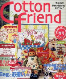 【日文杂志】Cotton Friend 2004 vol.4