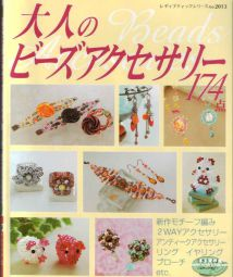 Beads Accessories 174_No.2013