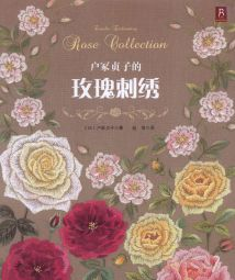 Totsuka Embroidery. Rose Collection