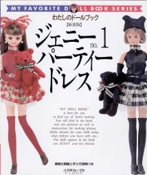 My favorite doll book series ジェニー no.1  珍妮1晚礼服