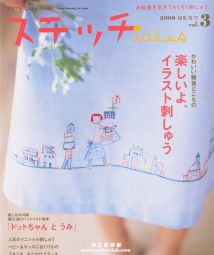 Japanese Embroidery - Cafe Sister 2006 vol.3