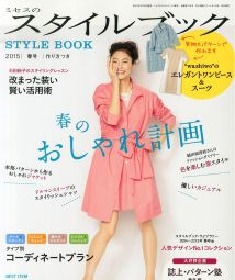 MRS Style book 2015-02-12 (pdf-197 page)