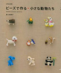 Ondori - beaded animals